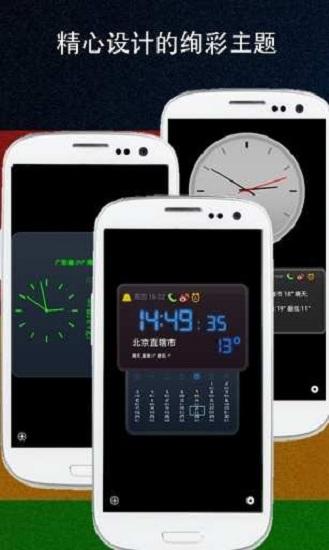 电子闹钟大师下载安装安卓版