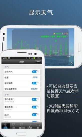 电子闹钟大师下载安装app
