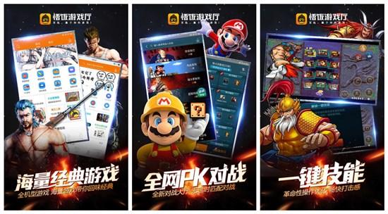 悟饭游戏厅iOS版下载