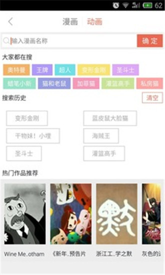 漫画控APP新版本手机