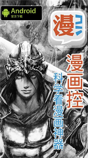 漫画控APP新版本下载