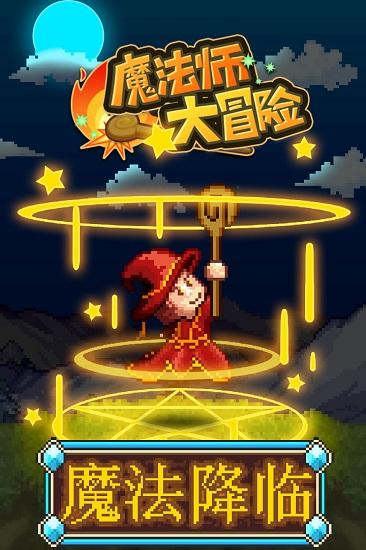 魔法师大冒险破解版无限金币游戏