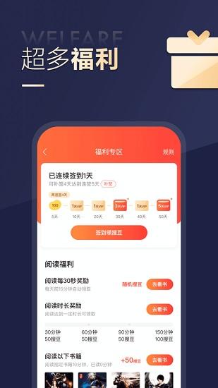 搜狗阅读无限豆破解版app