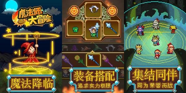 魔法师大冒险无限金币游戏