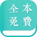 全本免费小说AppV1.7.8