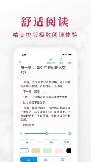 全本免费小说App下载