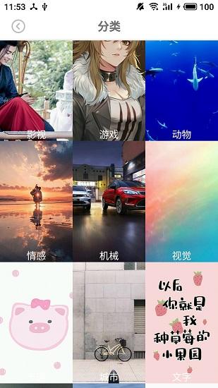 壁纸图片大全下载安装app