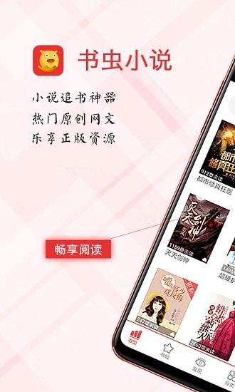 书虫小说免费阅读器
