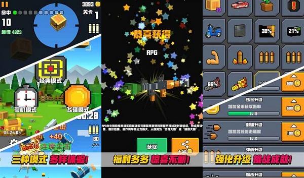 像素射击大挑战无限钻石版游戏