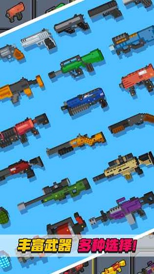 像素射击大挑战全武器破解版