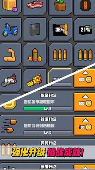 像素射击大挑战全武器破解版安卓