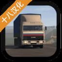 卡车运输模拟汉化版