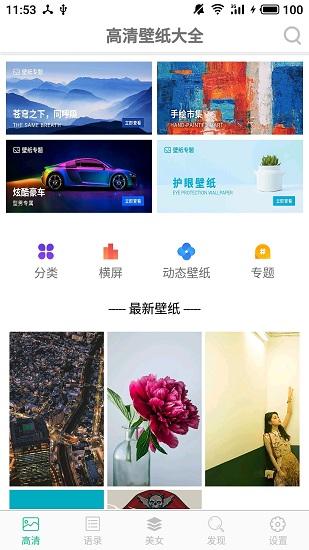 壁纸图片大全app