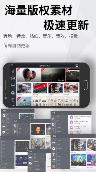 巧影手机版免费下载软件苹果