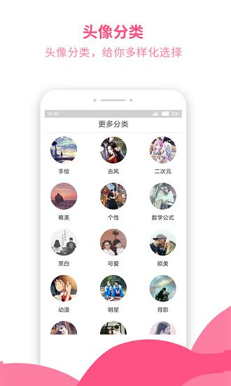 情侣头像破解版app