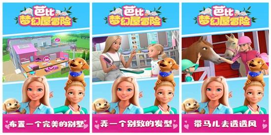 芭比梦幻屋冒险中文版下载