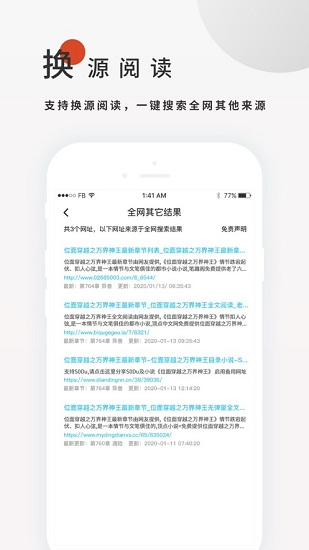搜书大师破解版最新版安卓