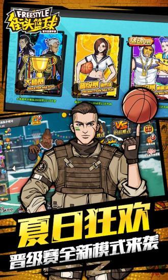 街头篮球破解版无限金币