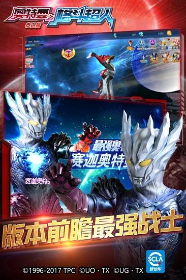 奥特曼之格斗超人无限钻石版手游