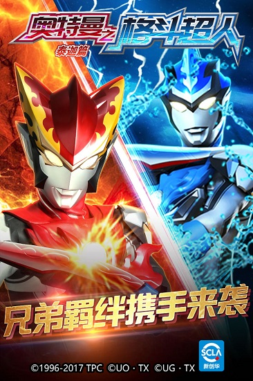 奥特曼之格斗超人无限钻石版安卓