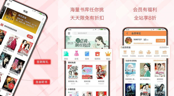 书虫小说阅读app破解版下载