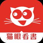 猫眼看书免费版