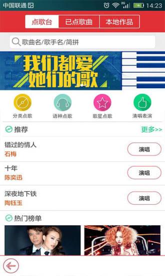 酷我K歌2020官方免费版app