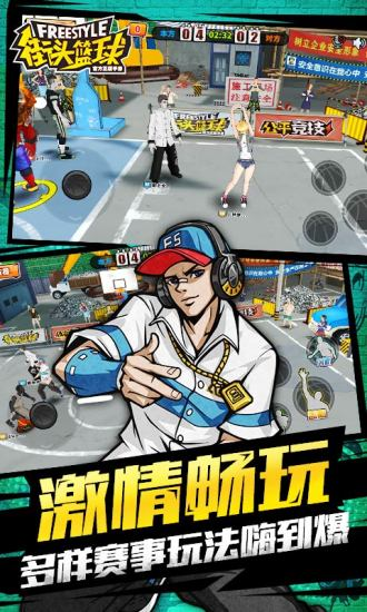 街头篮球破解版中文破解版手游