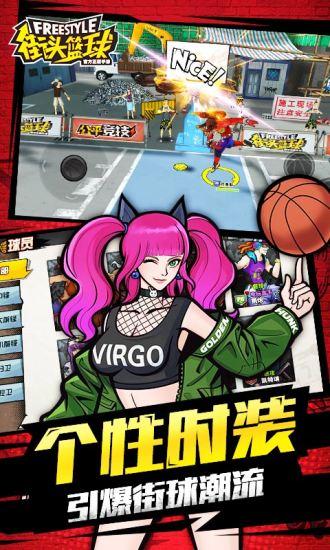 街头篮球破解版中文破解版