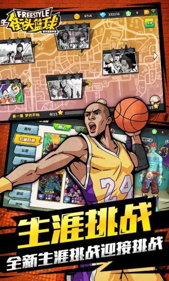 街头篮球破解版中文破解版最新