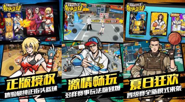 街头篮球破解版3v3游戏