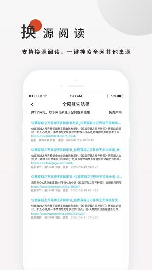 搜书大师免登录破解版苹果