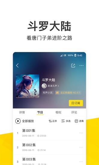 酷我音乐官方免费下载安装app
