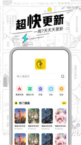 漫节奏APP下载最新版手机