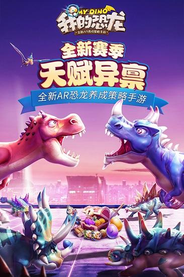 我的恐龙九游版