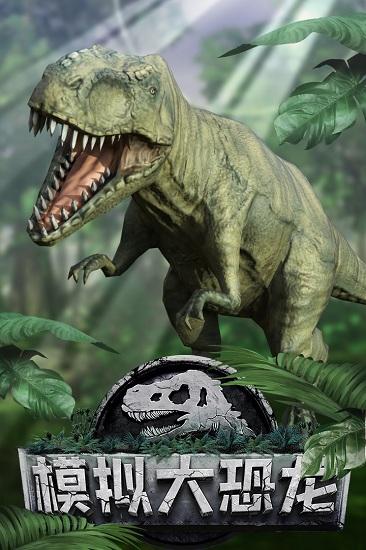 模拟大恐龙破解版无限属性