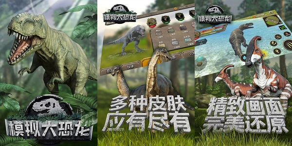 模拟大恐龙无敌版游戏