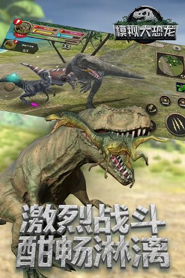 模拟大恐龙破解版无限金币