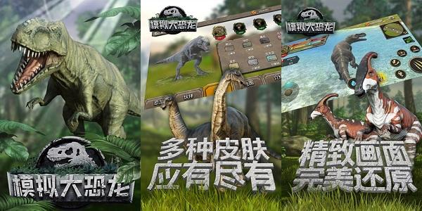 模拟大恐龙破解版无限金币游戏
