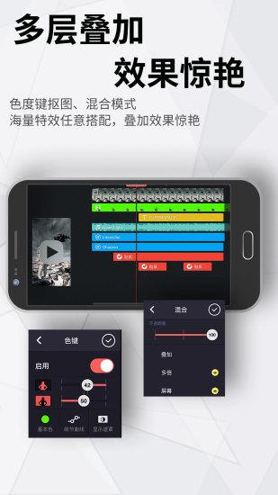 巧影永久免费版app