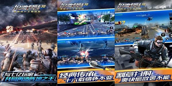 抢滩登陆3D内购免费版游戏