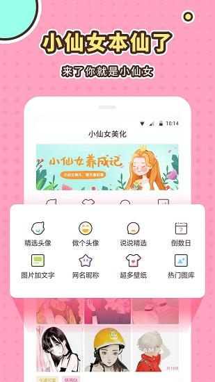 小仙女美化下载安装软件