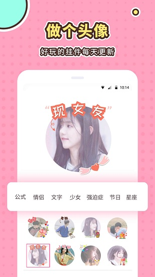 小仙女美化下载安装最新版
