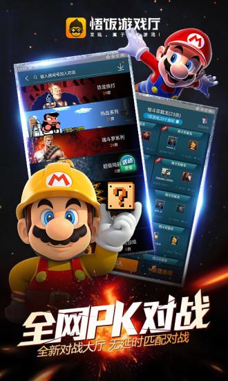 悟饭游戏厅免vip版2020手机
