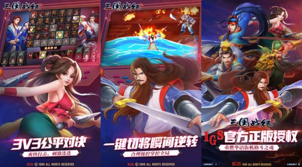 三国战纪2手游破解版无限元宝下载