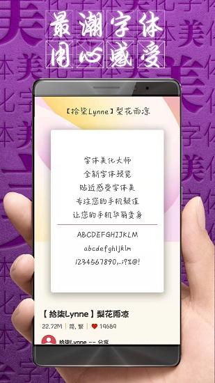 字体美化大师旧版本软件