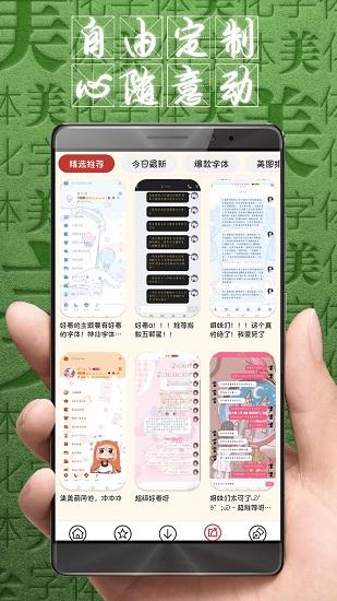 字体美化大师免root版app