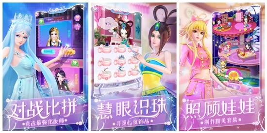叶罗丽化妆日记游戏破解版下载