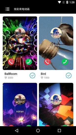 炫彩来电动画破解版app