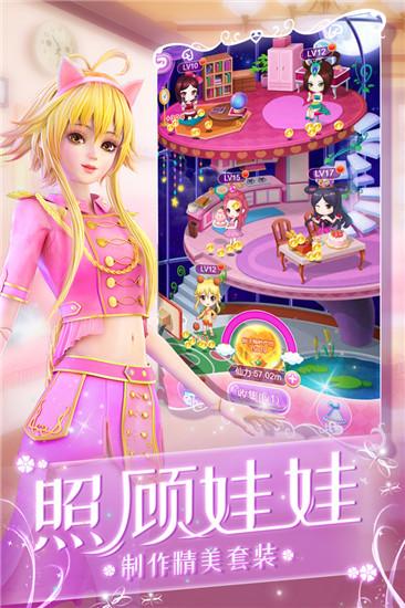 叶罗丽化妆日记无限金币钻石版下载
